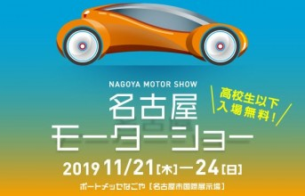 191112_nagoya_motor_show