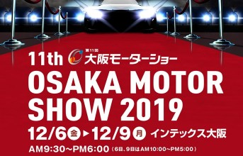191112_osaka_motor_show