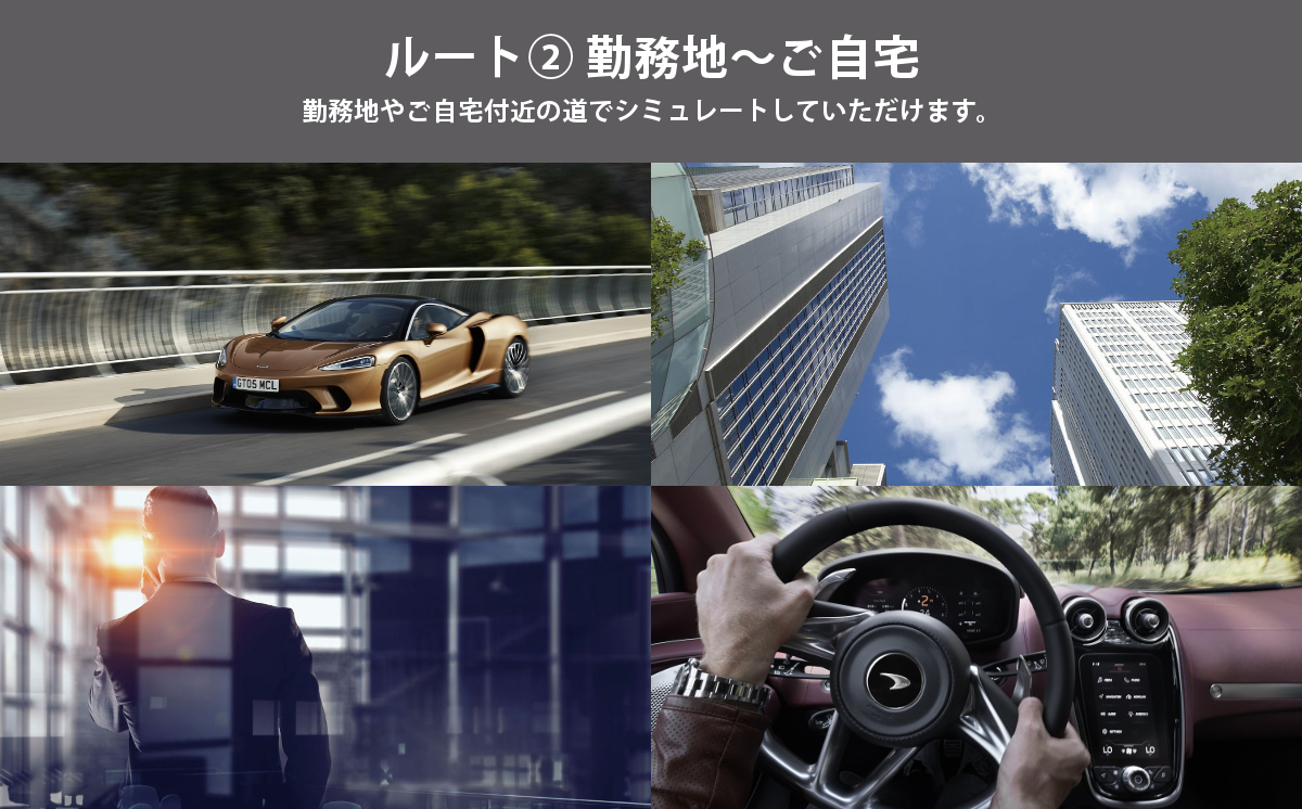 200416_mclaren_nagoya_bespoke_test_drive_04