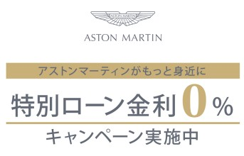 200619_aston-martin_0_loan_thumb
