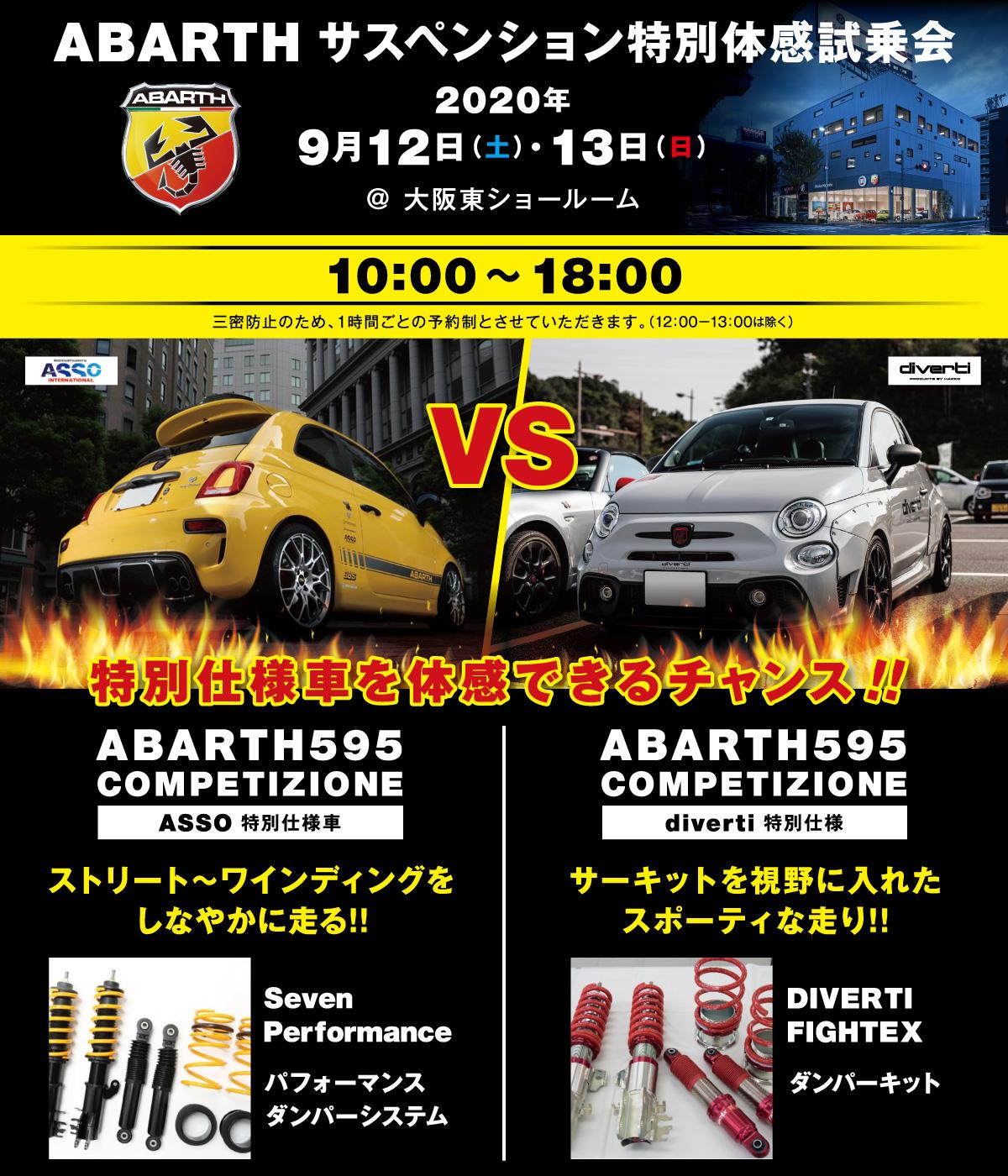 200901_Abarth_OSAKAHIGASHI_TESTDRIVE_1200