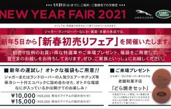 201218_JLR_new-year-fair_thumb