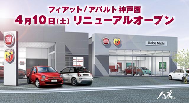 フィアット / アバルト  神戸西リニューアルオープン