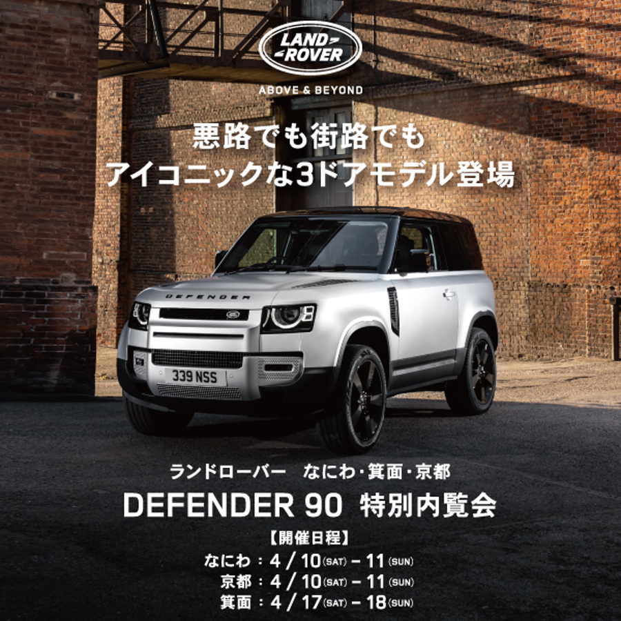 210402_land-rover_defender