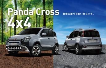 210413_fiat_Panda_Cross_4x4