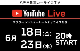 210608_McL_youtube_live