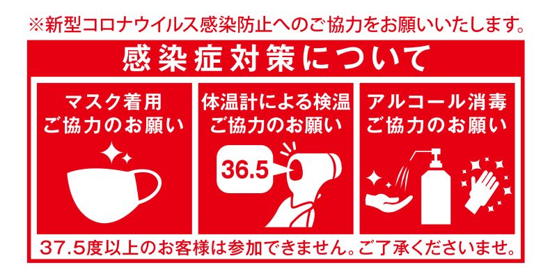 corona_virus_taisaku